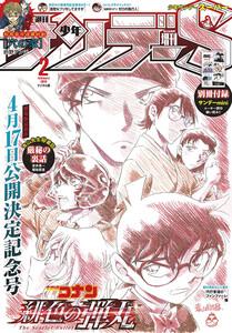 少年サンデーS(スーパー) 2020年2/1号(2019年12月25日発売)