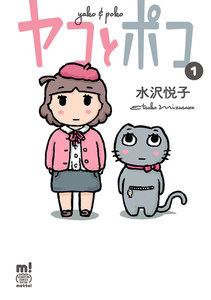 【期間限定無料版】ヤコとポコ 1巻