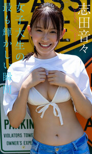 志田音々写真集「女子大生の最も輝かしい瞬間」
