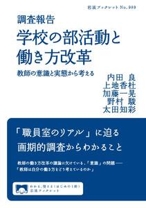 調査報告 学校の部活動と働き方改革 電子書籍版