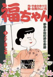 福ちゃん (1) 電子書籍版