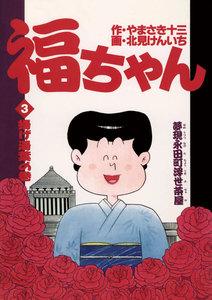 福ちゃん (3) 電子書籍版