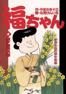 福ちゃん (4) 電子書籍版