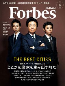 Forbes JAPAN 2015年4月号 電子書籍版