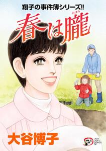 翔子の事件簿シリーズ!! (25) 春は朧