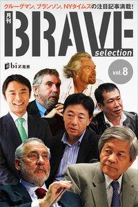 月刊ブレイブ・セレクション 第8号