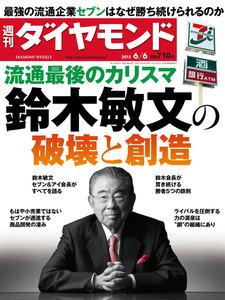 週刊ダイヤモンド 2015年6月6日号 電子書籍版