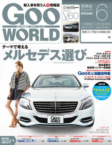 GooWORLD 2015年6月号 スペシャル版