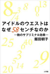 アイドルのウエストはなぜ58センチなのか 数のサブリミナル効果 電子書籍版