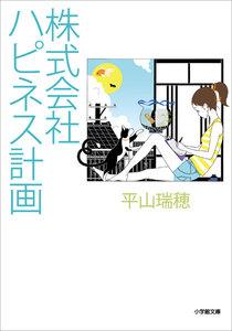 株式会社ハピネス計画 電子書籍版