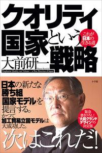 クオリティ国家という戦略 これが日本の生きる道 電子書籍版