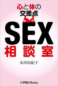 心と体の交差点 SEX相談室