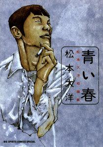 表紙『青い春 松本大洋短編集』 - 漫画