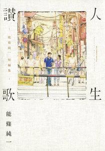 人生讃歌-能條純一短編集- 電子書籍版