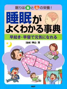 眠りは脳と心の栄養! 睡眠がよくわかる事典 早起き・早寝で元気になれる