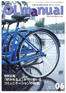月刊OLマニュアル 2017年6月号
