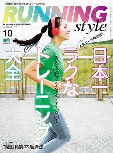 Running Style(ランニング・スタイル) 2017年10月号 Vol.103