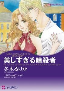 ハーレクインコミックス セット 2017年 vol.463