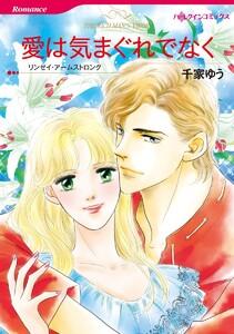 ハーレクインコミックス セット 2017年 vol.476