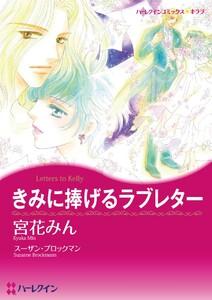 ハーレクインコミックス セット 2017年 vol.499