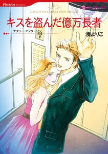 ハーレクインコミックス セット 2017年 vol.830