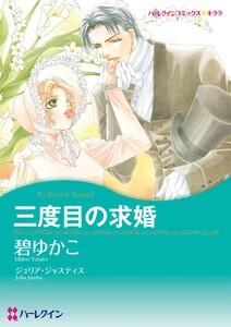 ハーレクインコミックス セット 2017年 vol.884