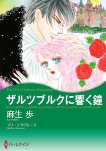 ハーレクインコミックス セット 2017年 vol.886