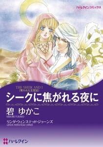 ハーレクインコミックス セット 2017年 vol.888