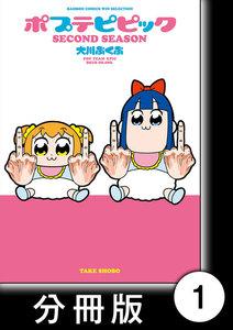 ポプテピピック SECOND SEASON【分冊版】 (1) 電子書籍版