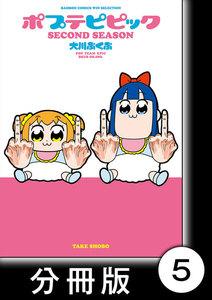 ポプテピピック SECOND SEASON【分冊版】 (5) 電子書籍版
