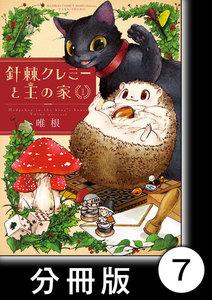 針棘クレミーと王の家【分冊版】(1) 魔女 電子書籍版