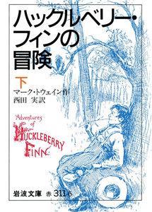 ハックルベリー・フィンの冒険