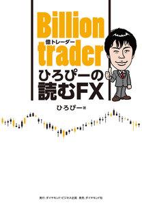 Billion trader(億トレーダー)ひろぴーの読むFX