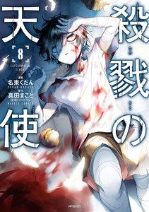 殺戮の天使 8