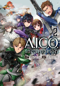 A.I.C.O. Incarnation 2巻