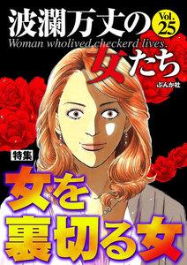 波瀾万丈の女たち Vol.25 女を裏切る女