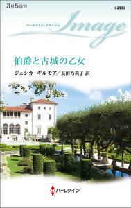 伯爵と古城の乙女 電子書籍版
