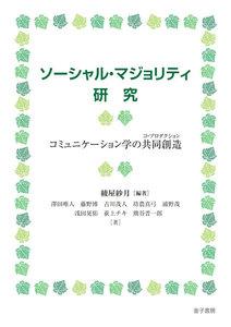 ソーシャル・マジョリティ研究