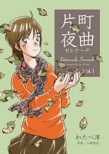 片町夜曲 (1) 電子書籍版