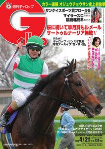 週刊Gallop(ギャロップ) 4月21日号