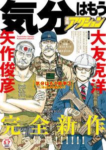 【グラビアあり】漫画アクション 2019年5/7号【期間限定】