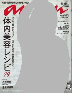 anan (アンアン) 2019年 11月20日号 No.2176 [体内美容レシピ79]
