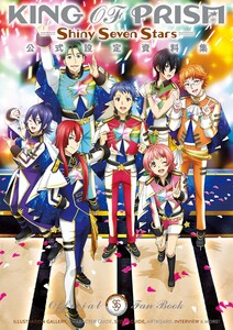 KING OF PRISM -Shiny Seven Stars- 公式設定資料集
