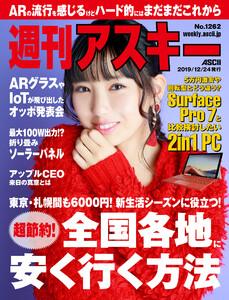 週刊アスキーNo.1262(2019年12月24日発行)