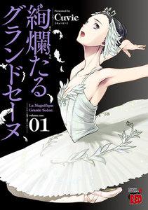 【期間限定無料版】絢爛たるグランドセーヌ 1巻
