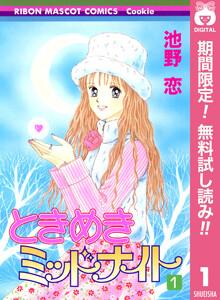 ときめきミッドナイト【期間限定無料】 1巻