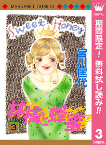林檎と蜂蜜【期間限定無料】 3巻