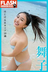 FLASHデジタル写真集 舞子 はじけるHカップ18歳