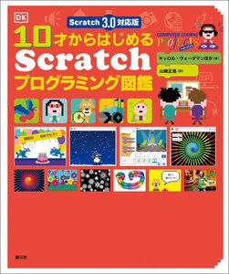 Scratch 3.0対応版 10才からはじめるScratchプログラミング図鑑 電子書籍版