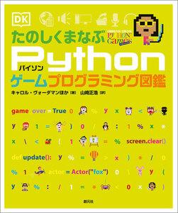 たのしくまなぶPythonゲームプログラミング図鑑 電子書籍版